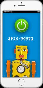 アプリ開発会社です