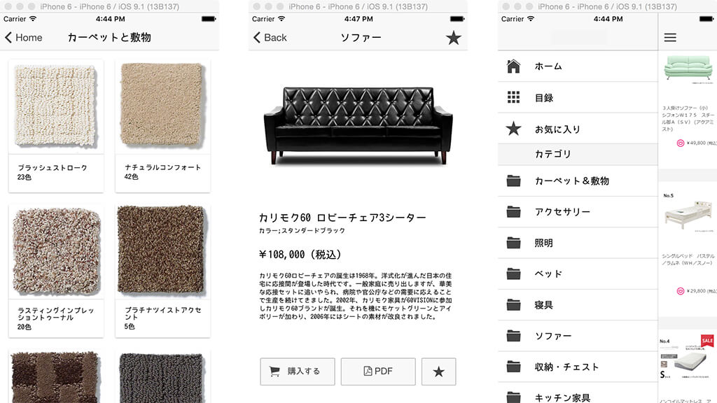 家具・インテリア アプリ