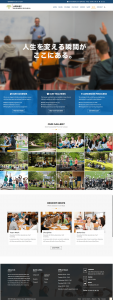 学校・塾のホームページ
