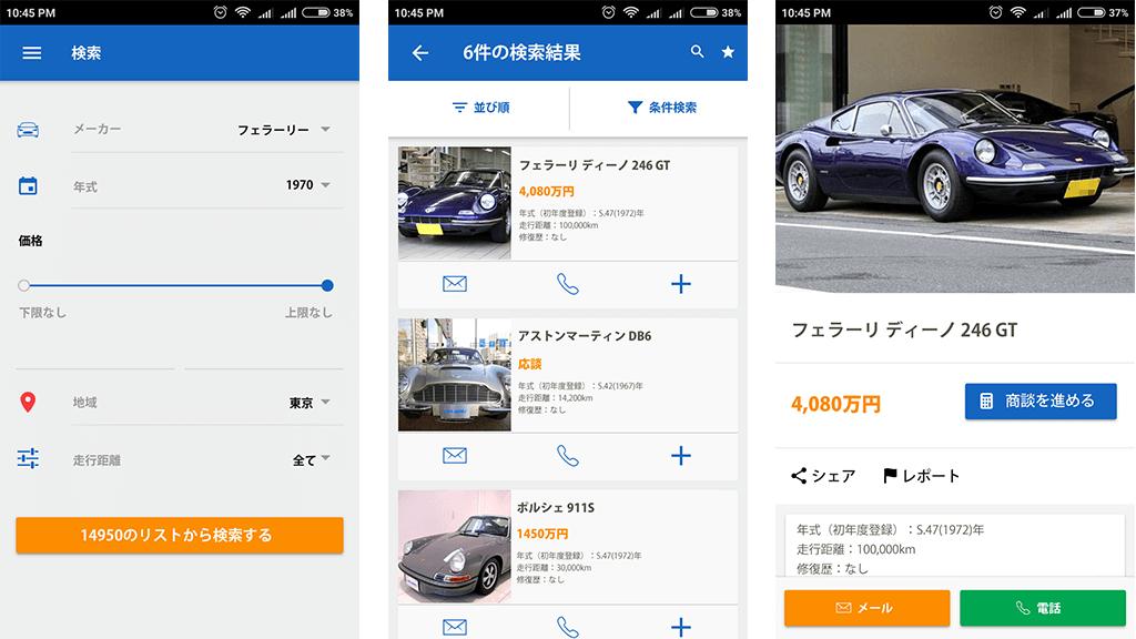 中古車販売アプリ